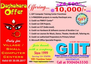 dashara-offer-for-small-computer-centers
